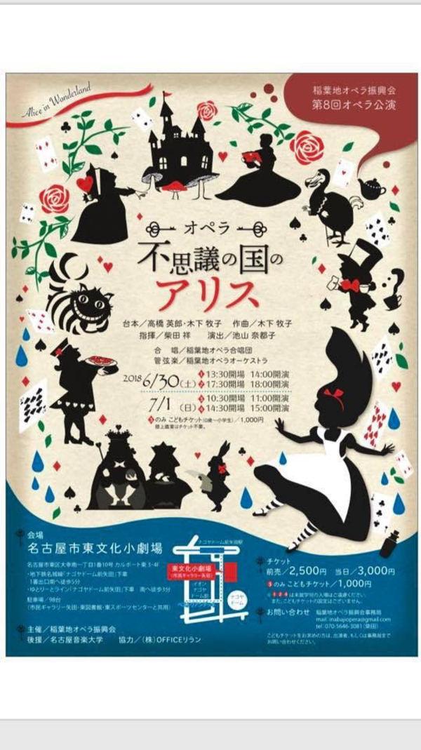オペラ 不思議の国のアリス(演奏会告知)
