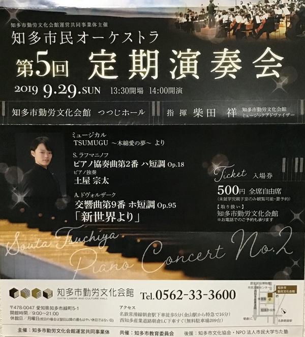 オーケストラ定期演奏会